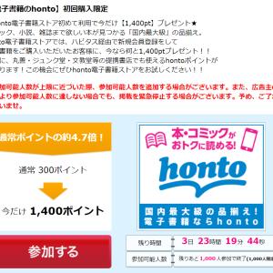 初めての電子書籍購入で1,000円以上のポイント獲得可能!『前略 雲の上より』が実質無料で読めます!