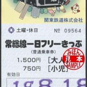 関東鉄道「常総線一日フリーきっぷ」西暦日付券