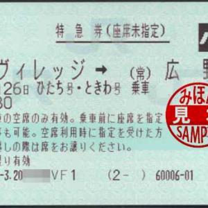 特急券(座席未指定) Jヴィレッジ→(常)広野