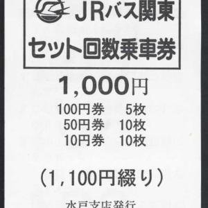 水戸支店発行 JRバス関東 セット回数乗車券