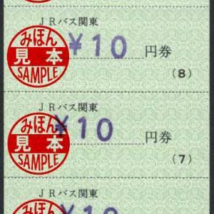 水戸支店発行(印刷) JRバス関東 普通回数券(B)