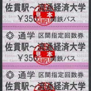 関東鉄道株式会社 区間指定バス回数券 佐貫駅~流通経済大学 10枚綴り