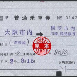 片町駅発行 大阪市内→横浜市内川崎・鶴見線内 補充片道乗車券