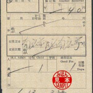 弘南鉄道 乗務員発行 第一種車内補充券
