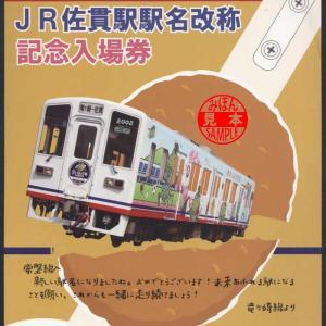 関東鉄道 JR佐貫駅駅名改称記念入場券