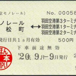 (東京モノレール) 委託発売乗車券 駅名改称対応券