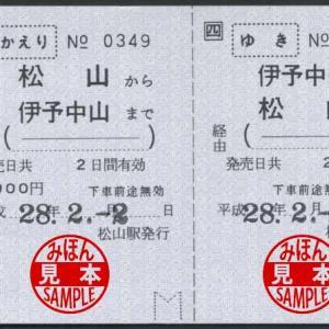 予讃線 伊予中山駅