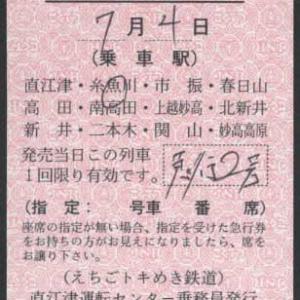 えちごトキめき鉄道 急行券~3 直江津運転センター乗務員発行