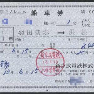 新京成電鉄株式会社 船車券