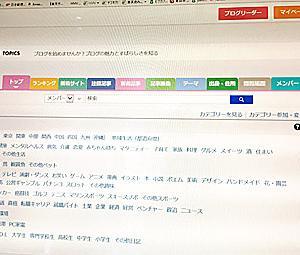 にほんブログ村オーナーのブログ 八戸