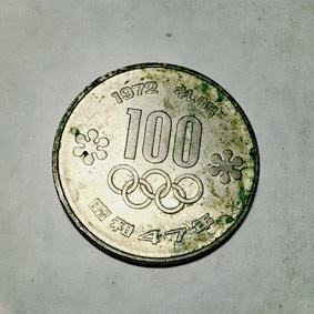 オリンピック硬貨を見つけた 八戸