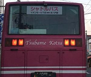 シャトルバス 八戸