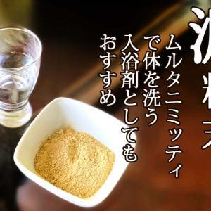 体臭を抑える泥粉末ムルタニミッティで体を洗う/入浴剤として利用する