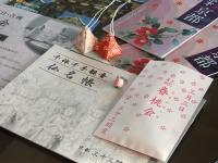 祈 2017京都雛祭編11 授かり物