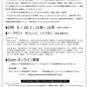 第8回 連続トークイベント 子どもの本のひみつ オンライン講座