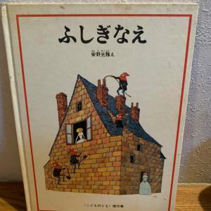 安野光雅さんの絵本