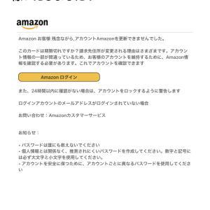 やられたー。Amazonプライム自動更新解除、詐欺。