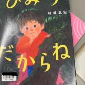 3歳さんへ図書活動始まる。