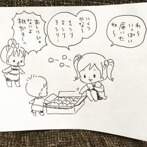 桃とムスメら~桃を数える新しい単位~【ラクガキ日記18】