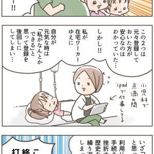 【コノビー更新】万全と思いきや、思わぬ事態に…!