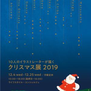 【展示会】「クリスマス展2019」&「イロイロメガネ」参加します!