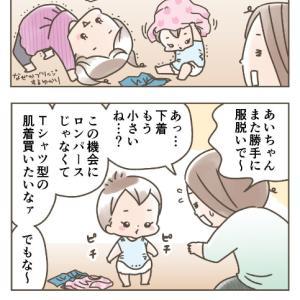 【ココイククラブ】『あいちゃんの下着問題』※現在は会員以外にも一般公開中です!(*´▽`*)