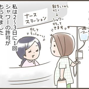 """【ゼクシィbaby】『切迫早産入院中のシャワー事情で手に入れた""""無駄な技術""""』"""