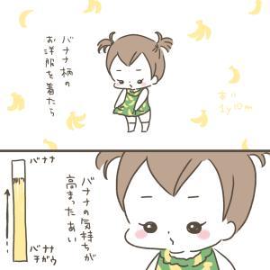 バナナな気持ちの あい(1歳10ヶ月)