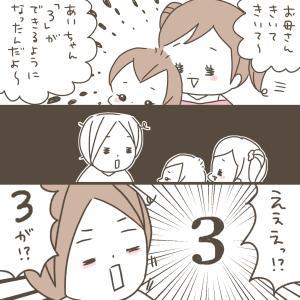 長女が三女に仕込んだ「3」(小5&1歳10ヶ月)