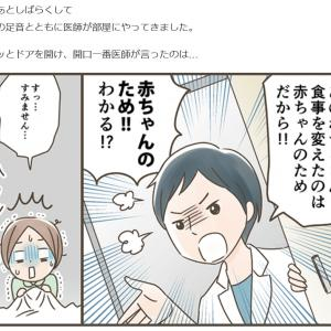 【ゼクシィbaby】『質問をクレームと受けとられ医師からお説教!?』