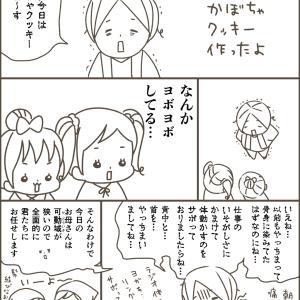 ムスメらとかぼちゃクッキー作り(1)/5