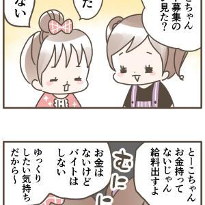 ゆかり店の券作り②