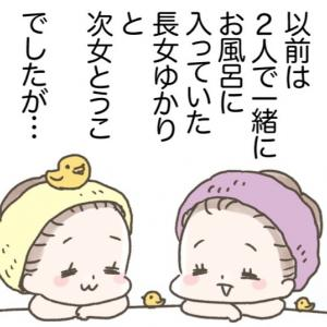 姉妹が別々にお風呂に入るようになったら…