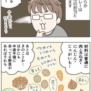 """【アイスム】 わが家の定番""""お父さんカレー"""""""