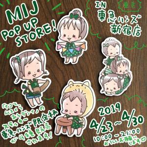 【MIJ ステッカー】東急ハンズ新宿店にてムスメらステッカーが販売されます!