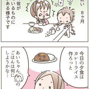【連載・ココイククラブ】『三女・あいと離乳食』