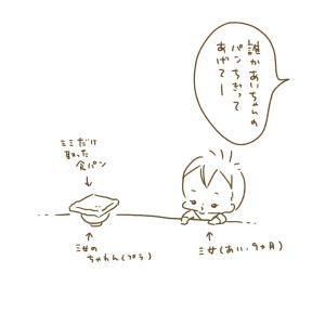 朝食はパンのあい(三女)
