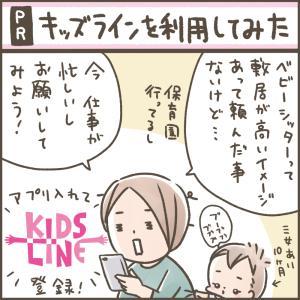 【PR】キッズラインを利用してみた(ベビーシッター&家事代行)
