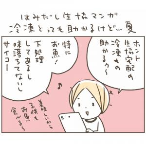 「冷凍とっても助かるけど…夏」&お知らせ【連載・ココイククラブ】『週の中日にお刺身食べたい』