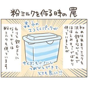 粉ミルク作る時の罠