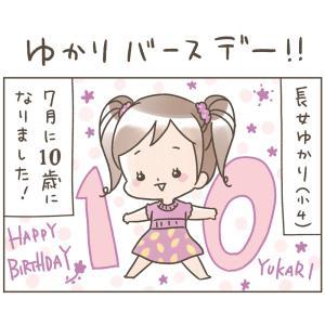 ゆかりバースデー!!&3人(7歳・10歳・1歳)のバースデーケーキと誕生日プレゼント