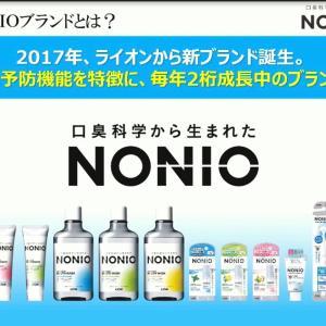 NONIO プラス知覚過敏ケア ハミガキ♡LION