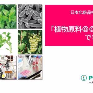 日本化粧品検定協会のオンラインセミナー
