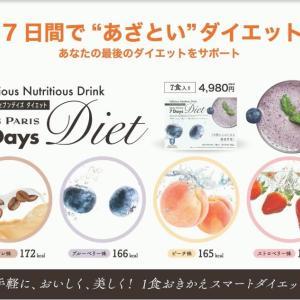ミス・パリ 7days Diet♡ミス・パリ