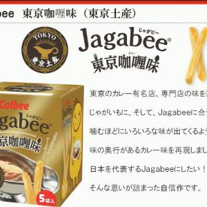 Jagabee東京咖喱味♡カルナック(カルビー)