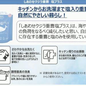 サフロンしあわせクジラ重曹 塩プラス♡トイレタリージャパンインク