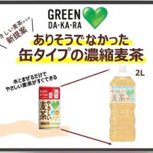 サントリー食品インターナショナル♡GREEN DA・KA・RAやさしい麦茶 濃縮タイプ