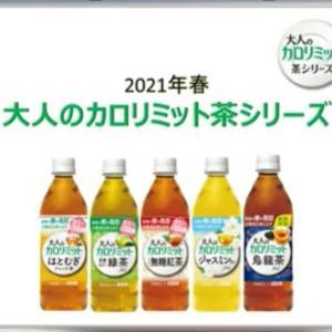 ダイドードリンコ♡大人のカロリミット茶シリーズ