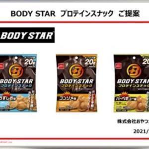 おやつカンパニー♡BODY STAR プロテインスナックコンソメ味