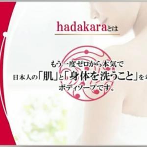 ライオン♡hadakara(ハダカラ)ボディソープ 泡で出てくるタイプ